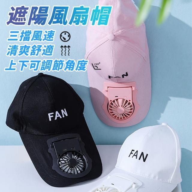 【萊蒂絲24H市集】風扇遮陽帽消暑神器(usb充電)