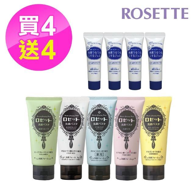 【ROSETTE】礦物潔淨洗顏乳組合(4入組)