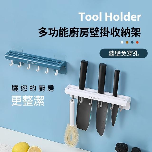 【你我他家居所】壁掛多功能刀具架 附無痕貼(鏟子收納 置物架 菜刀架 無痕貼 置物架 廚房收納)