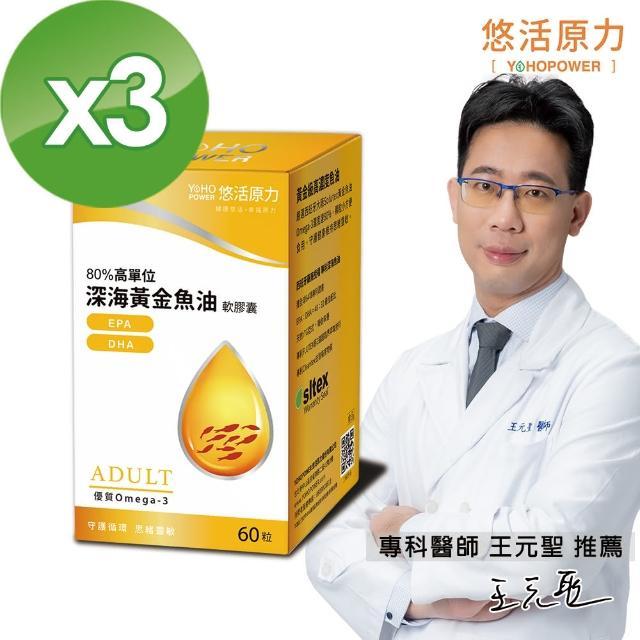 【悠活原力】悠活深海黃金魚油軟膠囊X3 60粒/瓶(高濃度Omega3、DHA、EPA)
