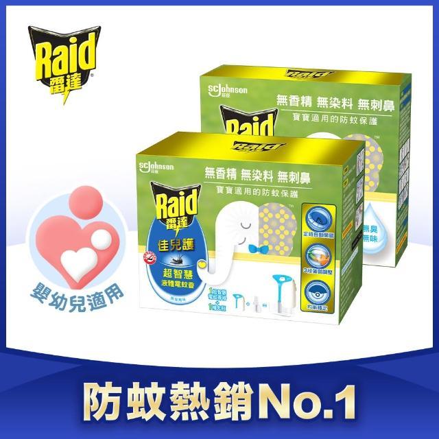 【雷達】佳兒護薄型液體電蚊香器+補充瓶-無臭無味45ml(1主機+3補充)