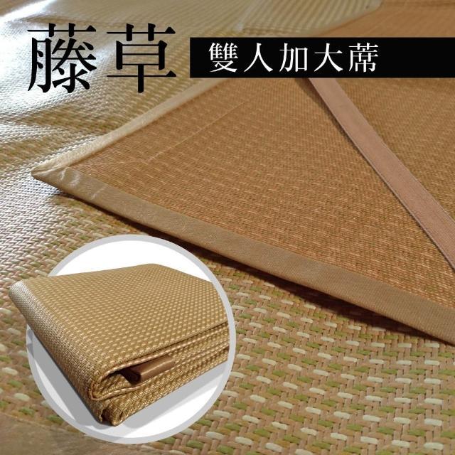 【范登伯格】藤草雙人加大床蓆 涼蓆(180x186cm)