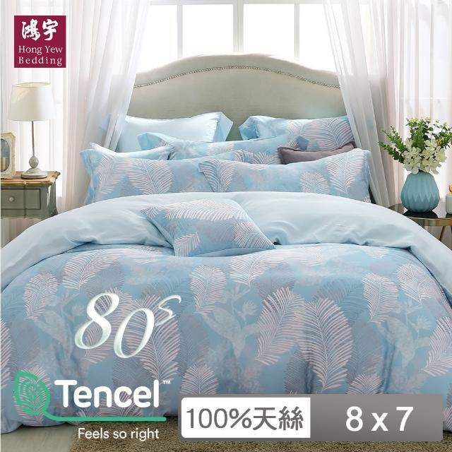 【HongYew 鴻宇】雙人特大薄被套8x7尺 天絲400織 台灣製(沐晨藍)