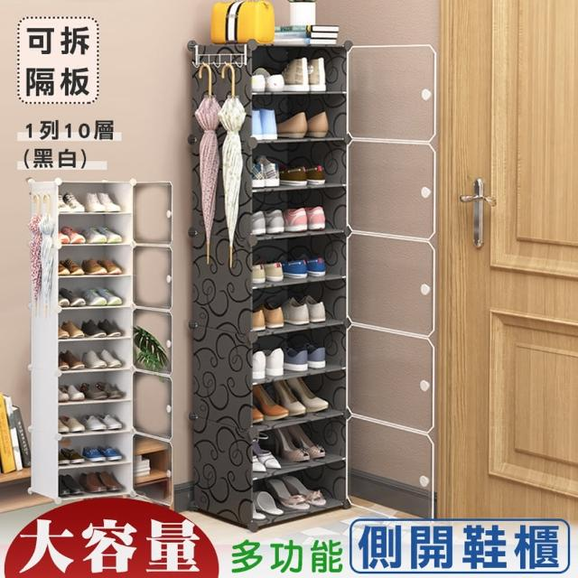 【fioJa 費歐家】多功能 側開式1列10層 內隔2層 鞋櫃 組合鞋櫃(鞋櫃 鞋架 櫃子 防塵收納架)