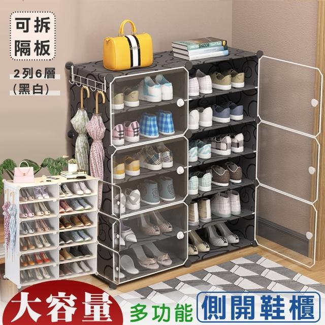 【fioJa 費歐家】多功能 側開式2列6層 內隔2層 鞋櫃 組合鞋櫃(鞋櫃 鞋架 櫃子 防塵收納架)