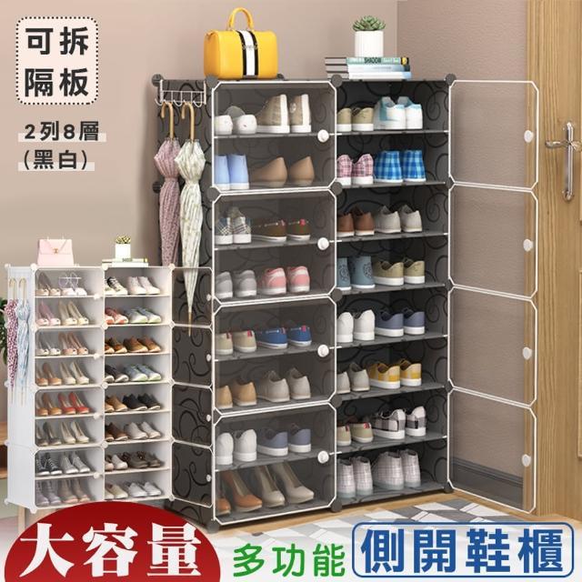 【fioJa 費歐家】多功能 側開式 2列8層 內隔2層 鞋櫃 組合鞋櫃(鞋櫃 鞋架 櫃子 防塵收納架)