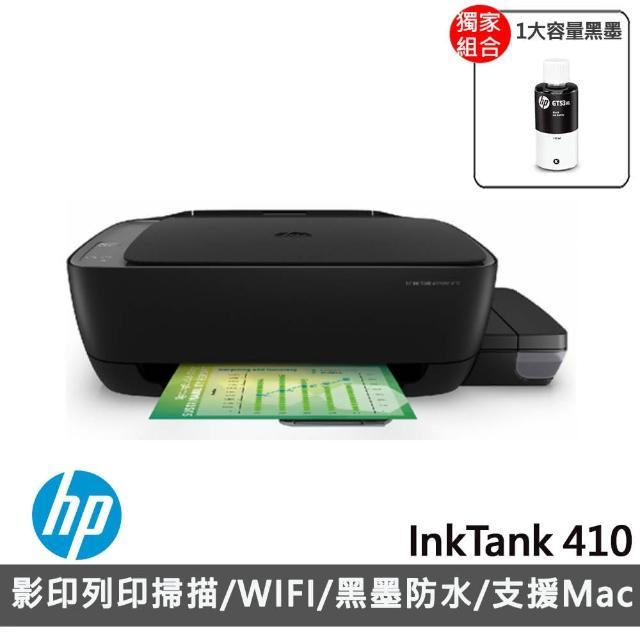 【獨家】加1大容量黑墨GT53XL【HP 惠普】InkTank 410 HP連供事務機(Z6Z95A)