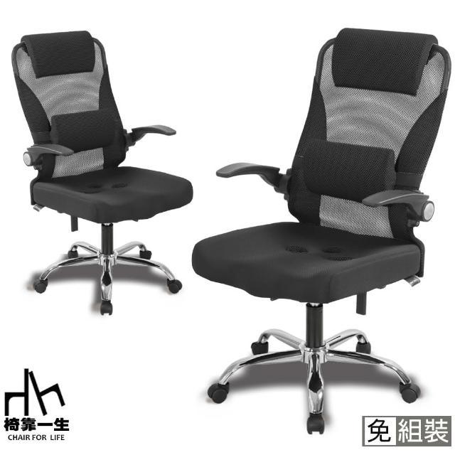 【好室家居】嚴選乳膠護臀可久坐電腦椅可掀90度收桌底(免組裝/居家辦公椅/人體工學椅/工作椅/升降椅)