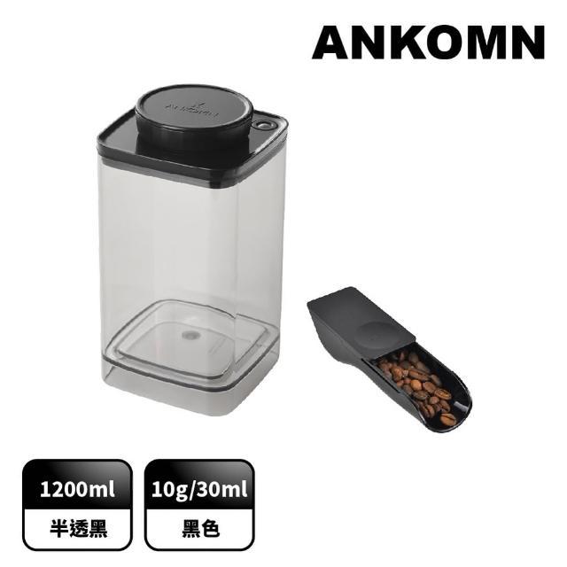 【ANKOMN】旋轉真空保鮮盒 1200mL 真空咖啡控必帶組(1200mL+ 咖啡定量匙)