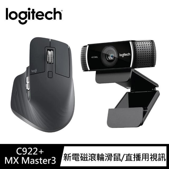 限量視訊鏡頭鍵盤組【Logitech 羅技】C922 Pro Stream 網路視訊攝影機 + MX Master 3 職人首選滑鼠