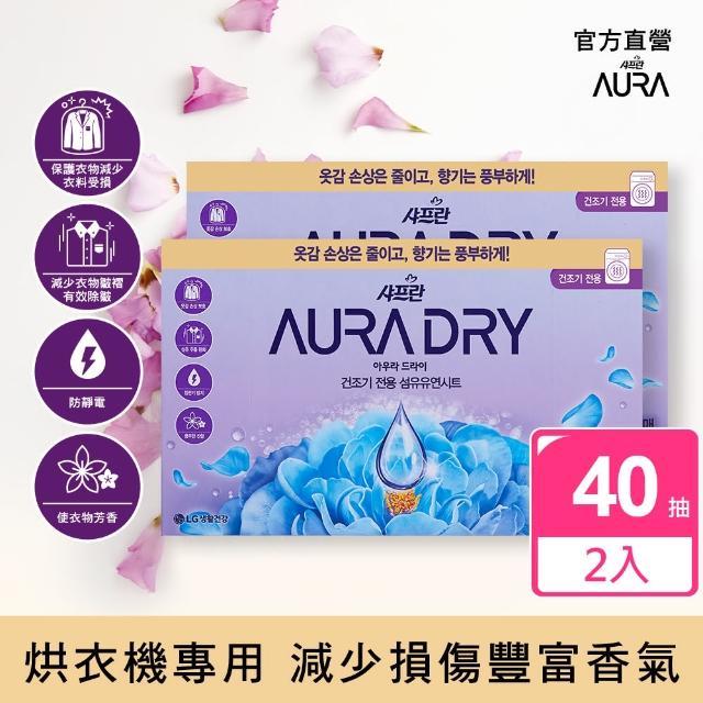 【Saffron AURA】舒柔香氛柔軟烘衣紙 木蘭百合香40抽X2盒(韓國香水烘衣片)