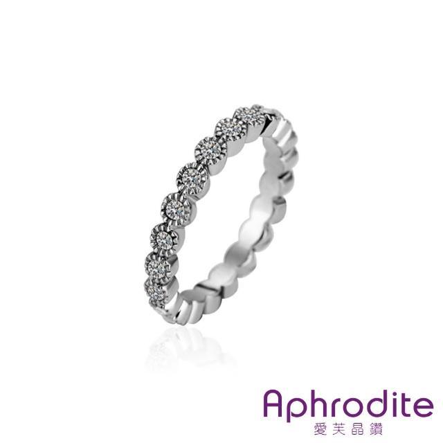 【Aphrodite 愛芙晶鑽】美鑽串鍊造型水鑽戒指(白金色)