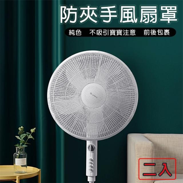 【媽媽咪呀】好安全簡約風扇網/電扇保護網/電扇防塵/風扇罩(二入)