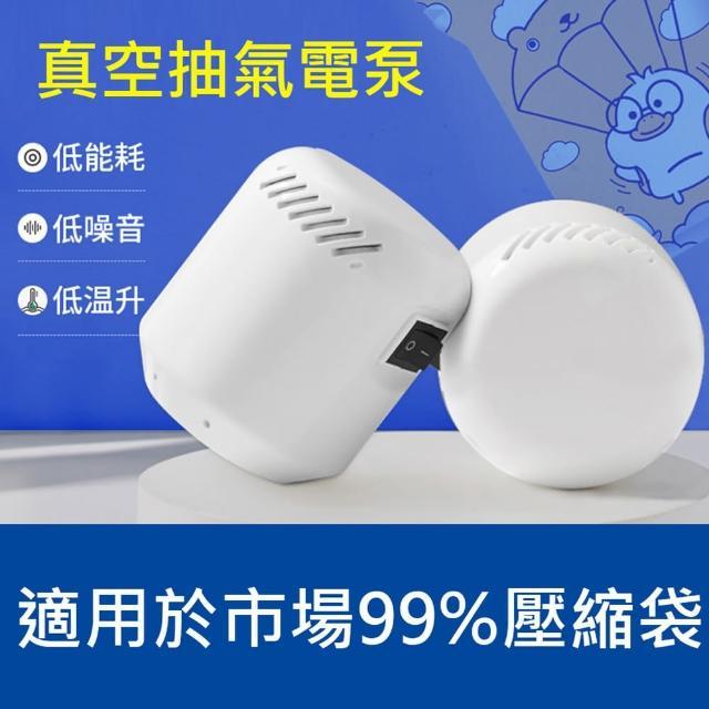 【太力】智能真空抽氣泵電泵(壓縮收納袋好幫手)