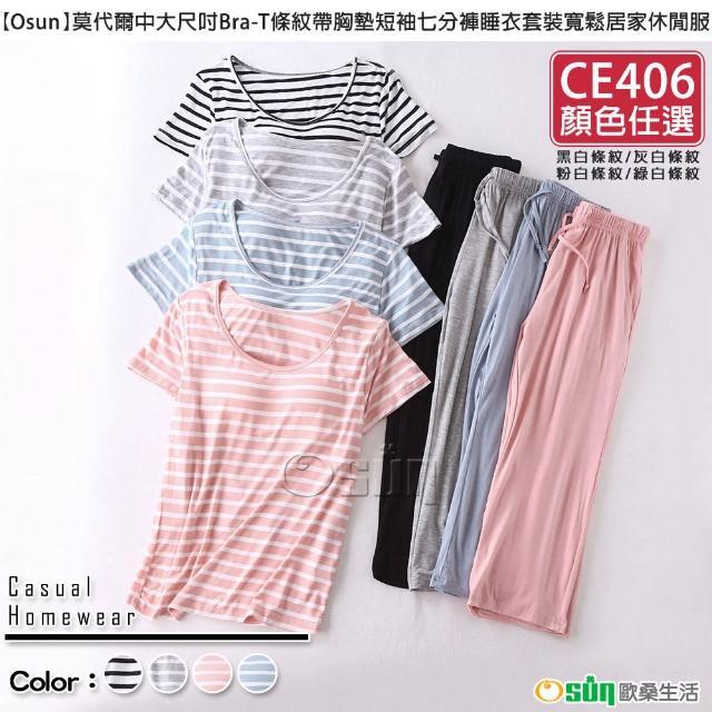 【Osun】莫代爾中大尺吋bra-t條紋帶胸墊短袖七分褲睡衣套裝寬鬆居家休閒服(顏色任選/CE406-)