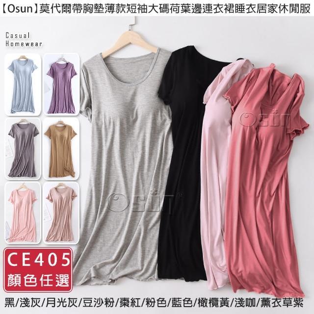 【Osun】莫代爾帶胸墊薄款短袖大碼荷葉邊連衣裙睡衣居家休閒服(顏色任選/CE405-)