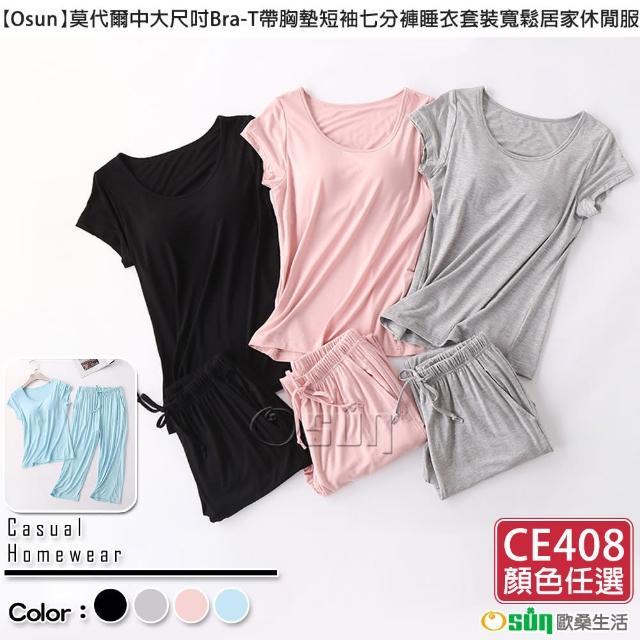 【Osun】莫代爾中大尺吋bra-t帶胸墊短袖七分褲睡衣套裝寬鬆居家休閒服(顏色任選/CE408-)