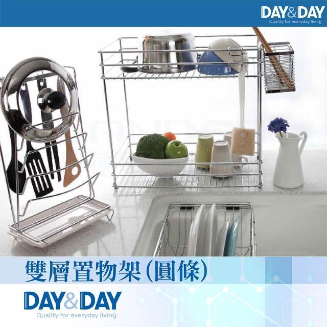 【DAY&DAY】雙層置物架-圓條(ST6678DR)