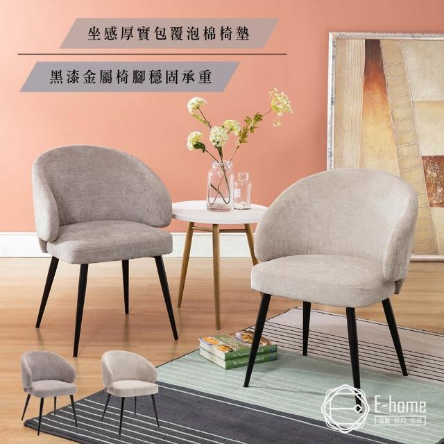 【E-home】Farah法拉簡約布面扶手休閒椅-兩色可選(餐椅)