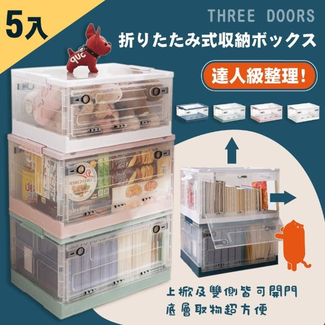 【ONE HOUSE】北歐雙開門折疊收納箱-小款(5入)