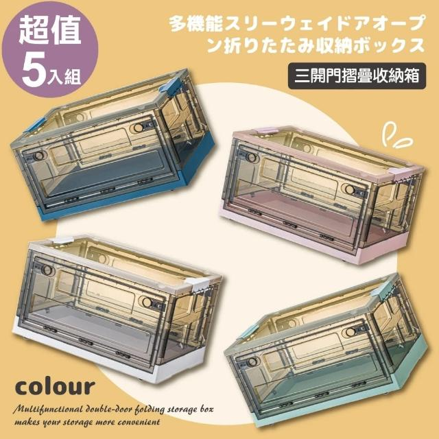【ONE HOUSE】咖啡系雙開門摺疊收納箱(5入)