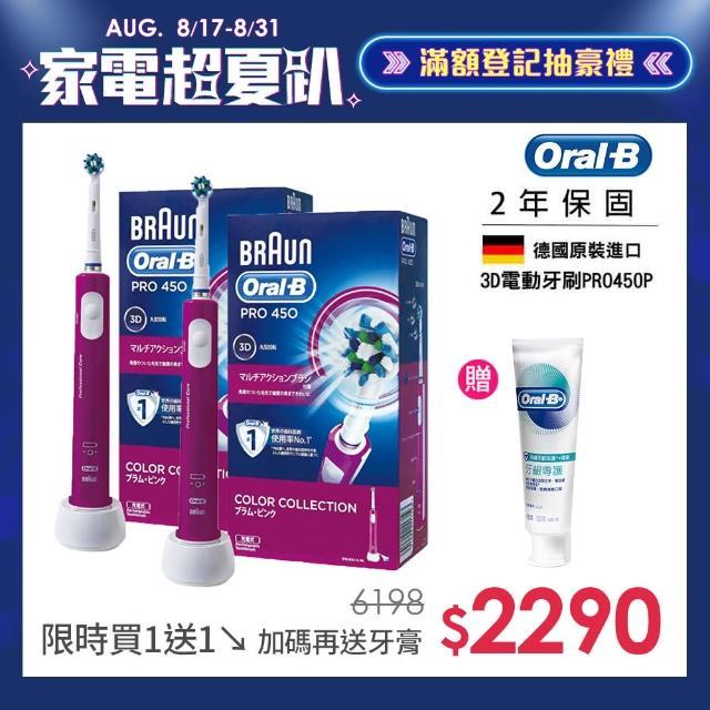 【德國百靈Oral-B-】全新升級3D電動牙刷PRO450P(雙入組)