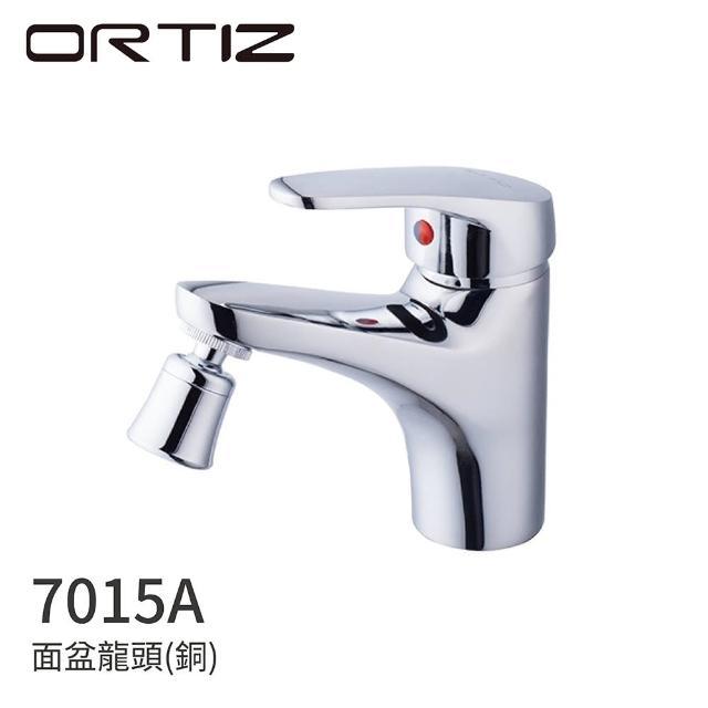 【ORTIZ歐蒂斯】7015A 面盆龍頭 銅製(面盆龍頭)