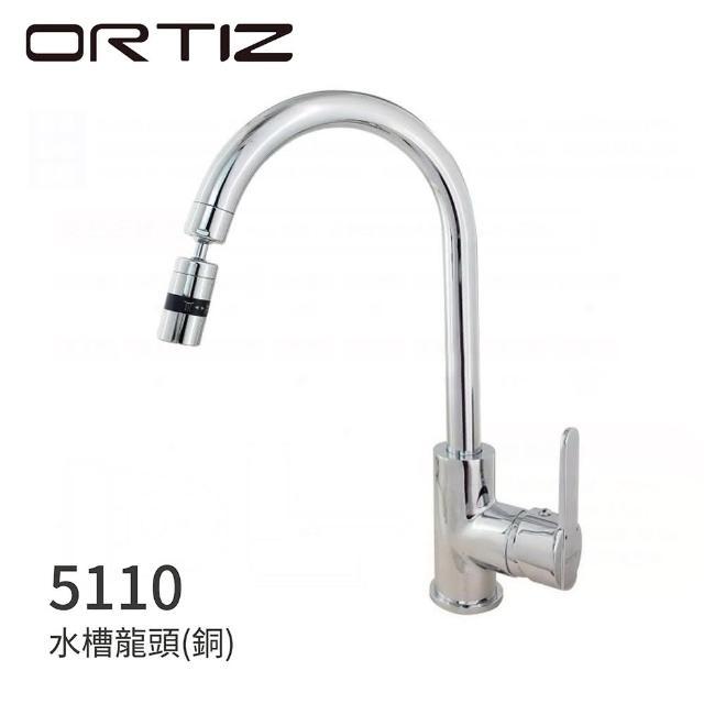 【ORTIZ歐蒂斯】5110 水槽龍頭 銅製(廚房龍頭)