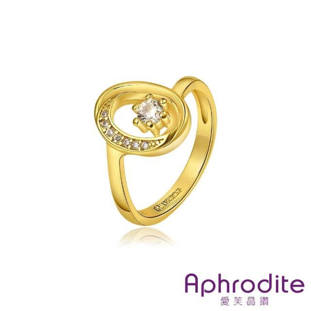 【Aphrodite 愛芙晶鑽】圓舞曲蛋型美鑽造型鑲鑽戒指(黃金色)