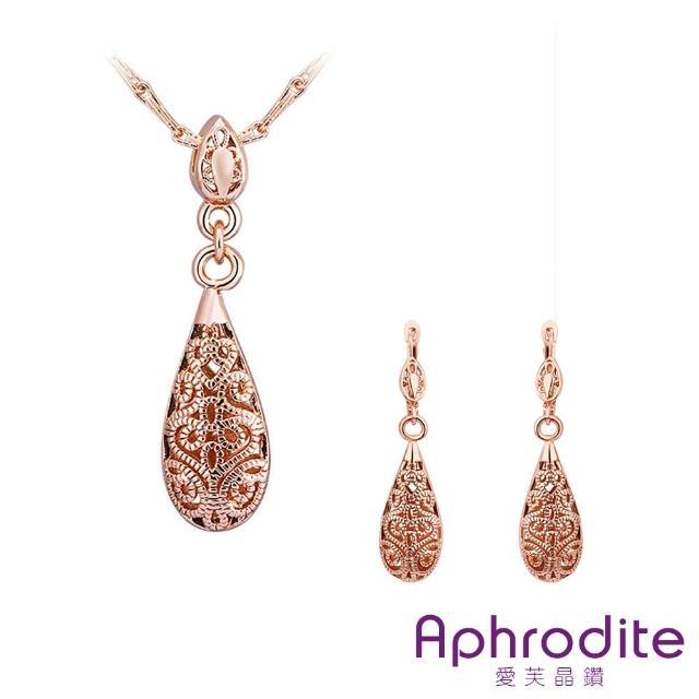 【Aphrodite 愛芙晶鑽】復古水滴縷空刻花造型項鍊耳環套組(玫瑰金色)