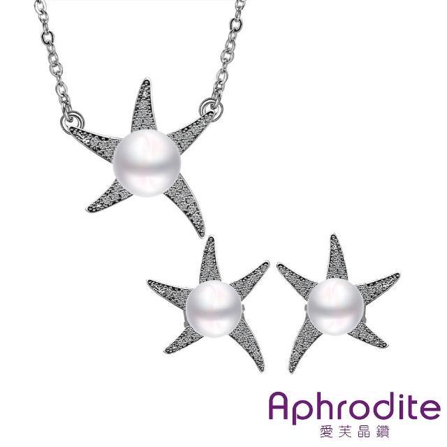 【Aphrodite 愛芙晶鑽】可愛海星造型珍珠項鍊耳環套組(白金色)
