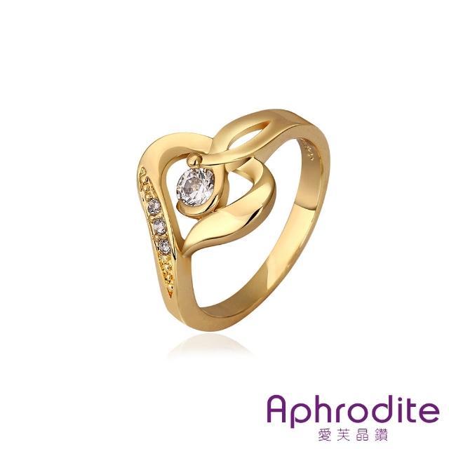 【Aphrodite 愛芙晶鑽】愛心曲線造型美鑽戒指(黃金色)
