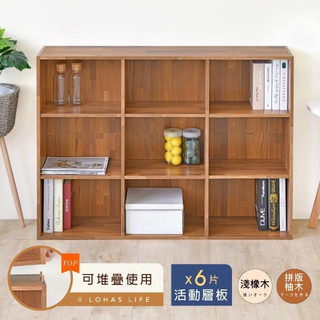 【Hopma】暢銷多格好收納書櫃/收納櫃/置物櫃(寬113.5 X 深24 X 高85.5cm)