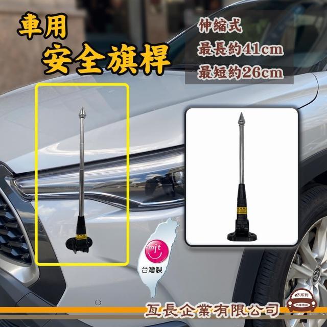 【e系列汽車用品】KY-359B 車用安全旗桿 1支裝(車用安全旗桿)