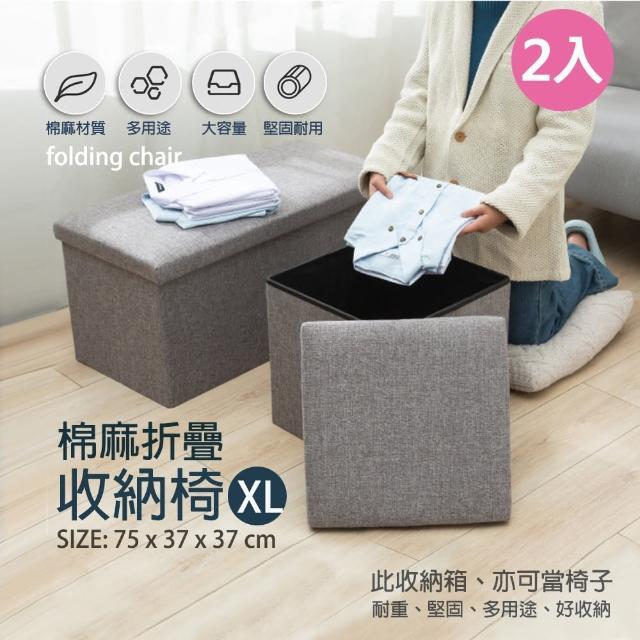 【VENCEDOR】可收納置物穿鞋椅 多功能可折疊收納凳(方形 收納儲物凳 多功能儲物凳 特大-2入)