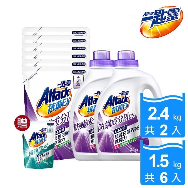【一匙靈】ATTACK 抗菌EX防螨成分PLUS洗衣精2+6件組 2.4kgX2瓶+1.5kgX6包(贈極淨除垢洗衣精補充包1.5kgX1)