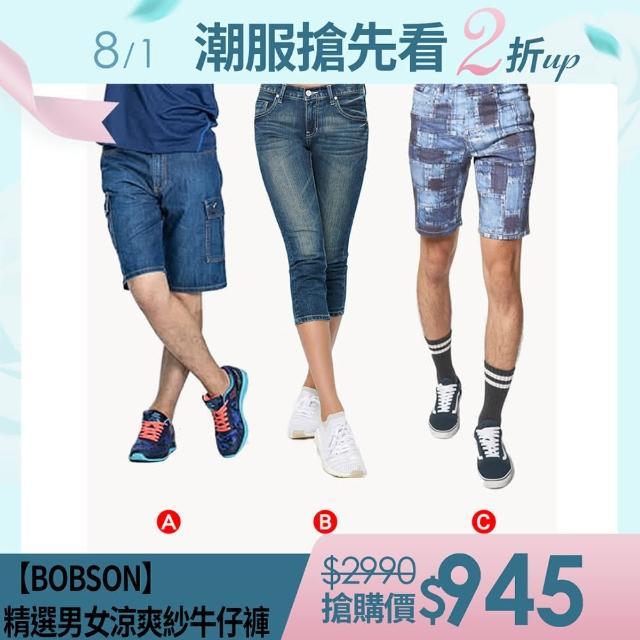 【BOBSON】精選男女涼爽紗牛仔褲(3款任選)
