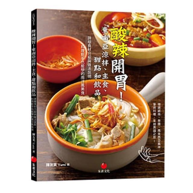 酸辣開胃!東南亞涼拌、主食、甜點和飲品:詳細食材介紹與做法說明,料理新手也能學的南洋風美食