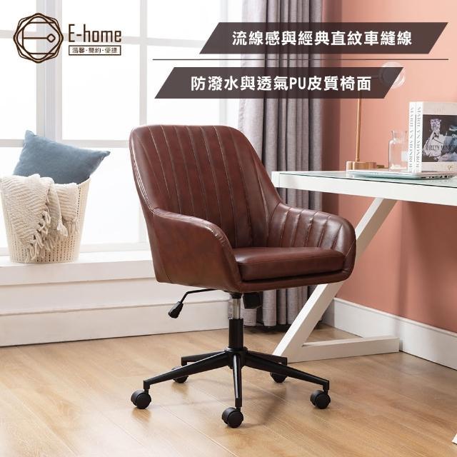 【E-home】Reese里斯簡約直紋皮質扶手電腦椅-棕色(辦公椅 網美椅)