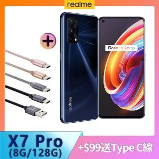 Type C線超值組【realme】X7 Pro 5G潮玩旗艦機-星宇黑(8G+128G)