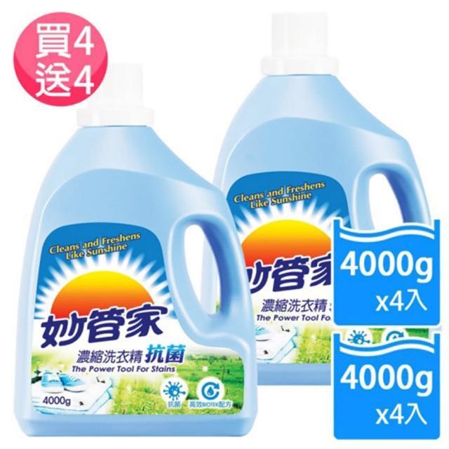 【妙管家-買4送4】抗菌洗衣精4000g X4瓶(贈:抗菌洗衣精4000g X4瓶)