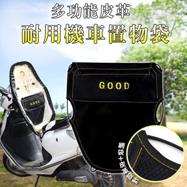 多功能皮革耐用機車置物袋(2入組)