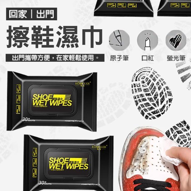 【ToBeYou】擦鞋神器濕紙巾 30片包(買一送一)