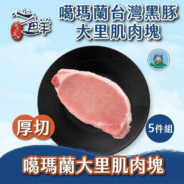 【心鮮】噶瑪蘭-台灣黑豚厚切大里肌肉塊5件組(250g/包)