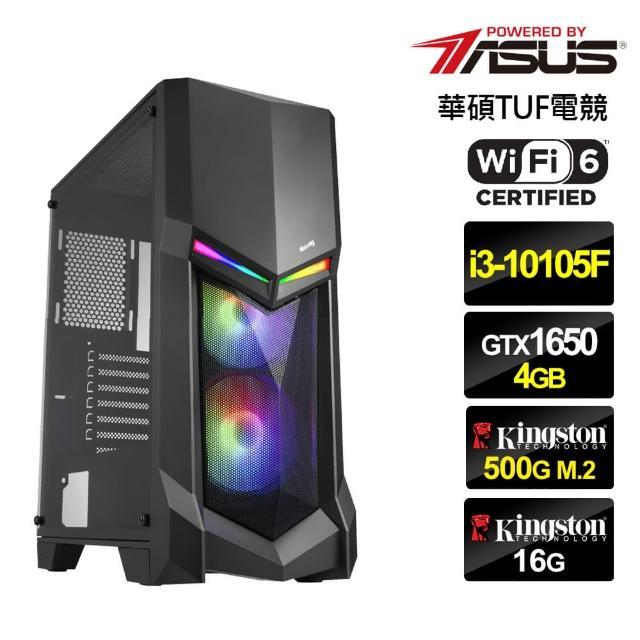 【華碩平台】i3四核{炫光神龍}GTX1650獨顯電玩機(i3-10105F/16G/500G_SSD/GTX1650-4G)