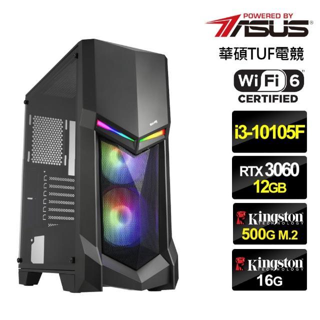 【華碩平台】i3四核{炫光劍龍}RTX3060獨顯電玩機(i3-10105F/16G/500G_SSD/RTX3060-12G)