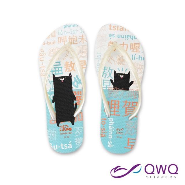 【QWQ】女款防滑夾腳拖鞋 灣A麻吉人字拖鞋 平底室外拖鞋雨鞋 哩賀麻吉 牛奶白(AIWA00412)