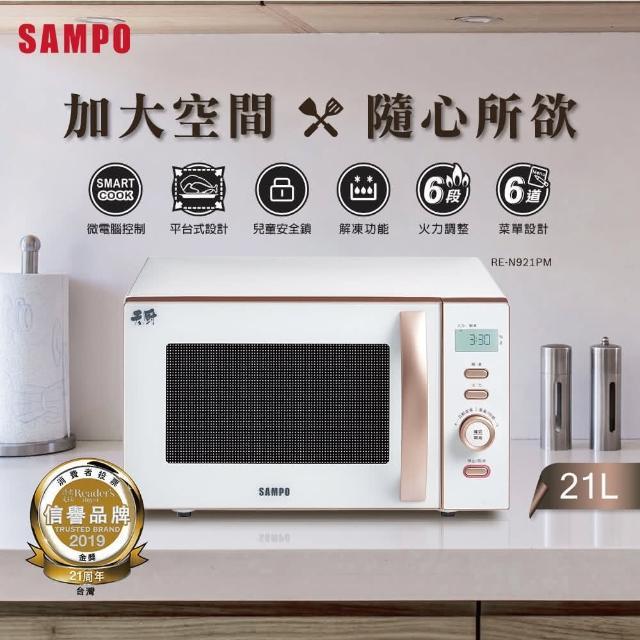 【SAMPO 聲寶】21L微電腦平台式微波爐(RE-N921PM)