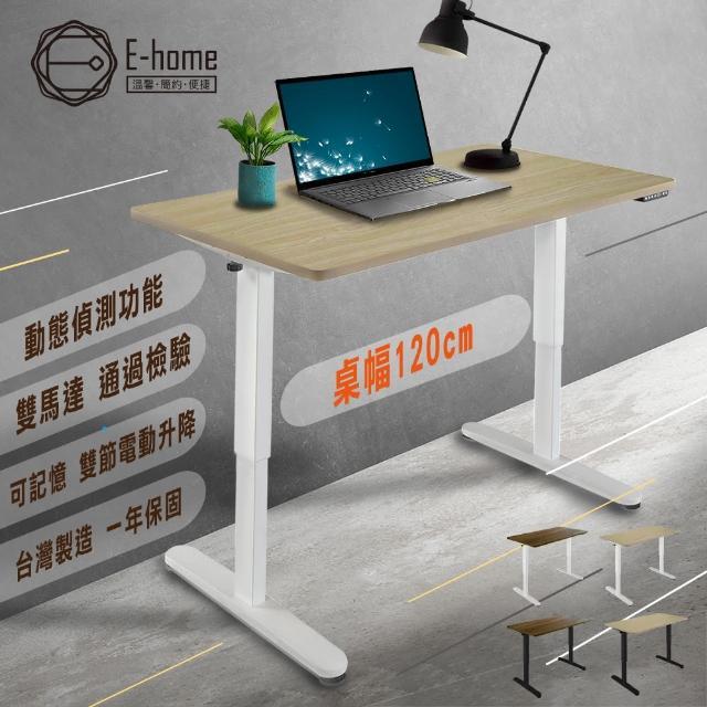 【E-home】台灣製造雙馬達二節式記憶電動升降桌可調整75至120CM二色桌板 二色腳架可選(電動桌 升降桌)