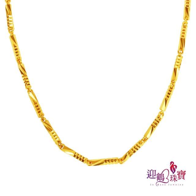 【迎鶴金品】黃金9999時尚項鍊雕刻鍊(3.03錢)